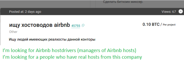 AirBnB members recruiting