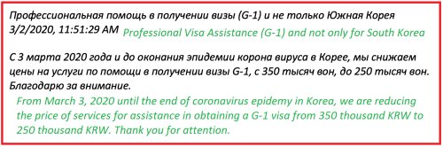 Visa document service offering discount on Korean G-1 visas for the duration of the pandemic